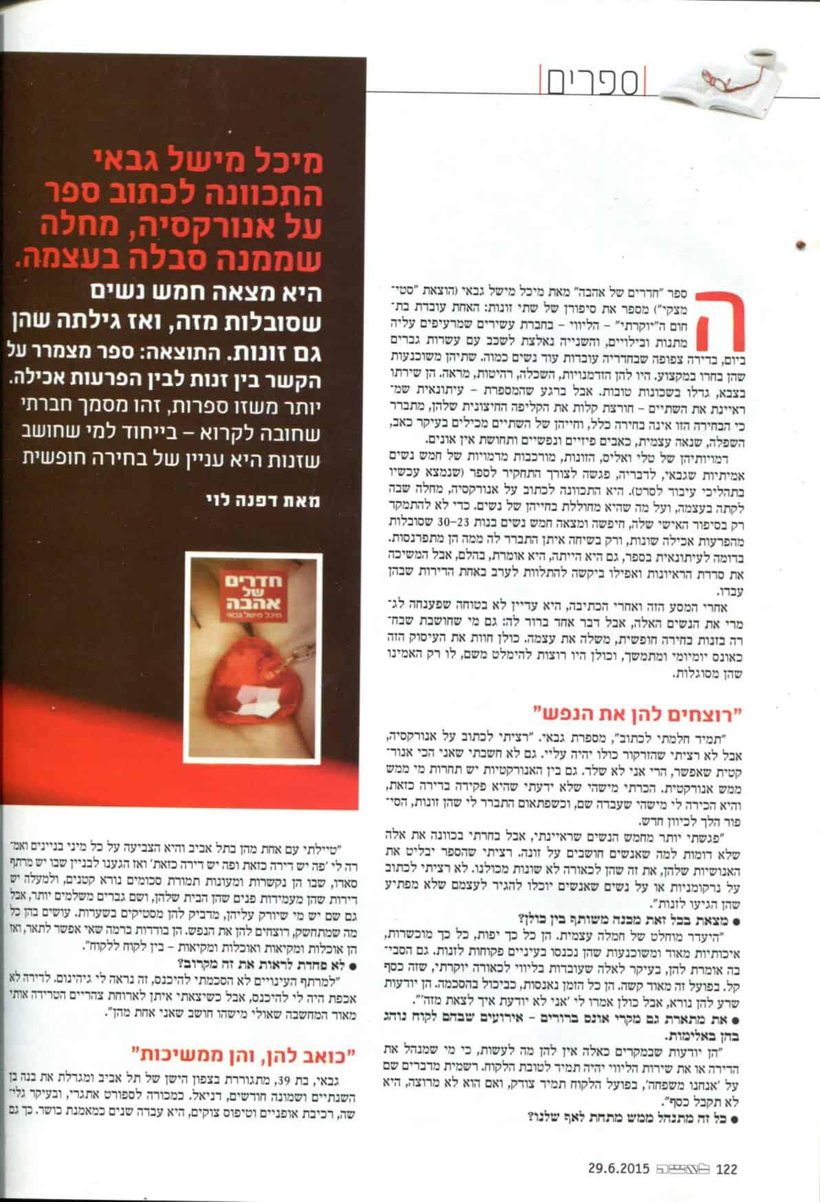 צילום של כתבה בעיתון לאישה Xnet - עמוד 1