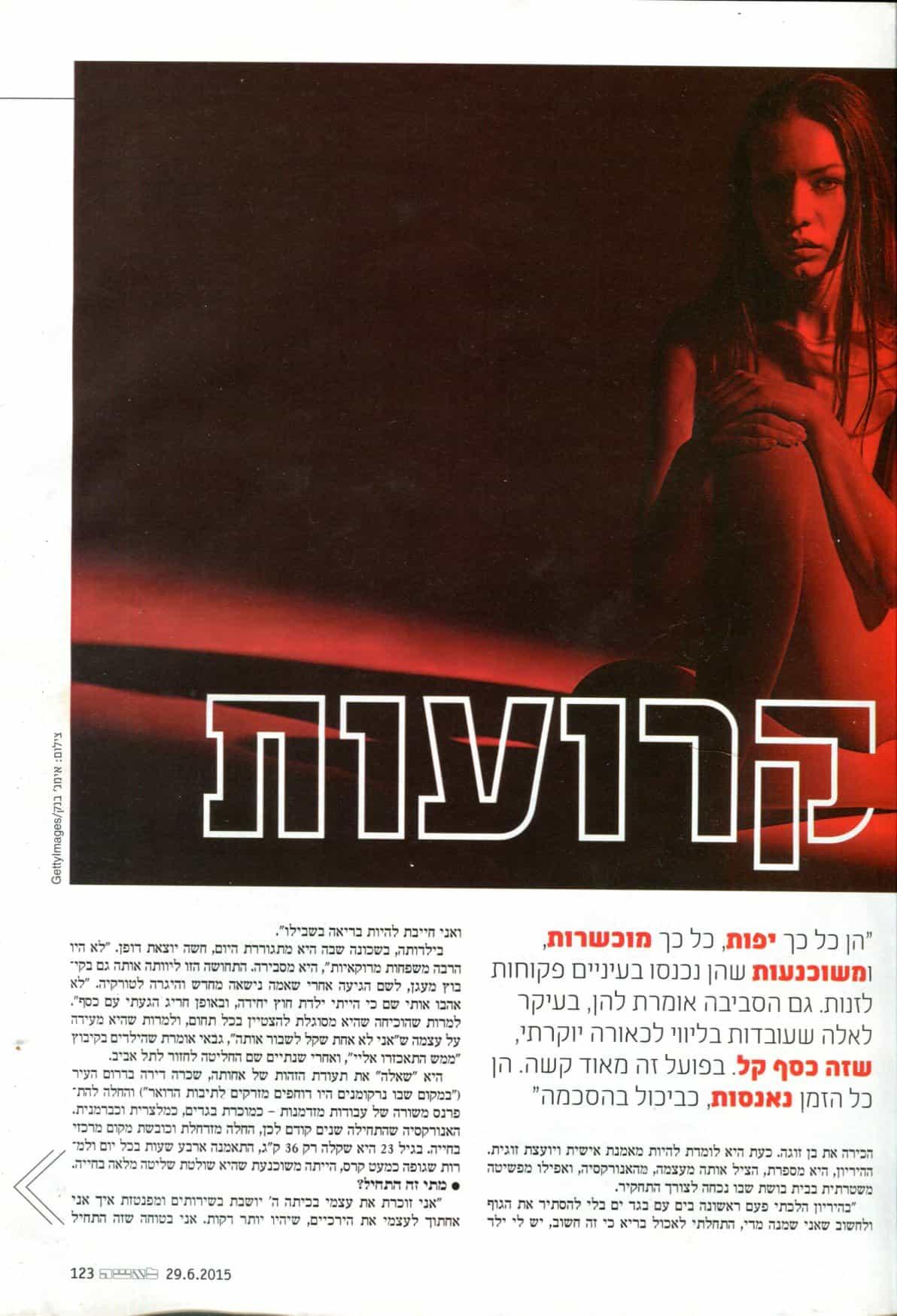 צילום של כתבה בעיתון לאישה Xnet - עמוד 2