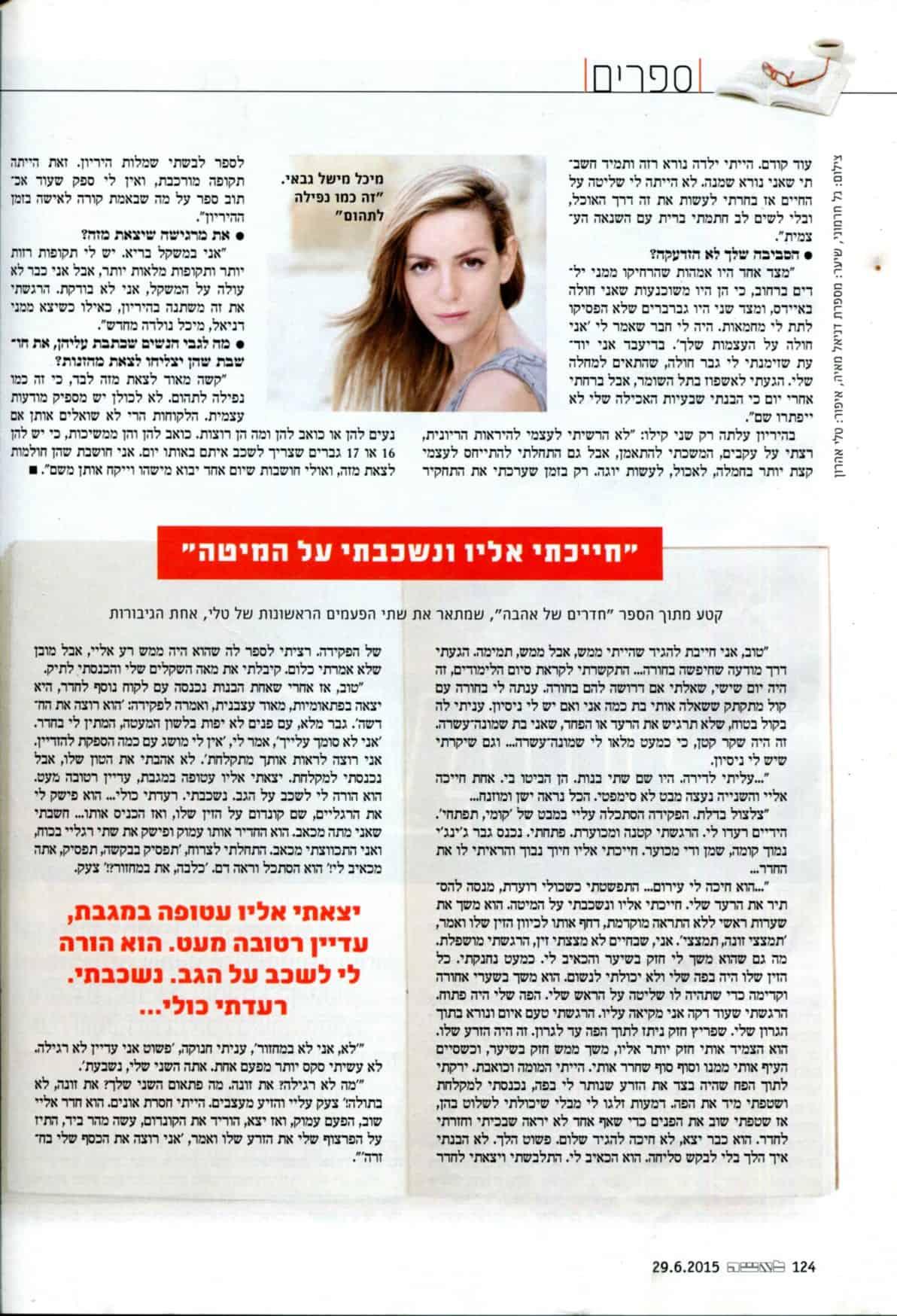 צילום של כתבה בעיתון לאישה Xnet - עמוד 3